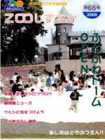 zoo_shizuoka_65