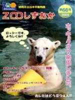 zoo_shizuoka_66