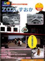 zoo_shizuoka_67