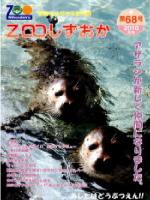 zoo_shizuoka_68