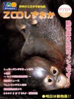zoo_shizuoka_70