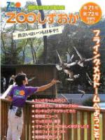 zoo_shizuoka_71_72