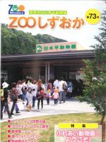 zoo_shizuoka_73