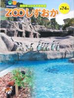 zoo_shizuoka_74