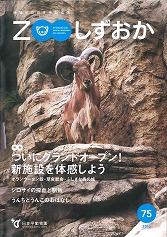 zoo_shizuoka_75-hyoushi