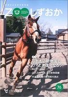 zoo shizuoka76 hyoushi