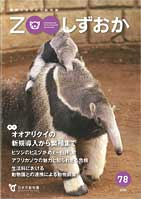 zoo-shizuoka-vol78 hyoushi